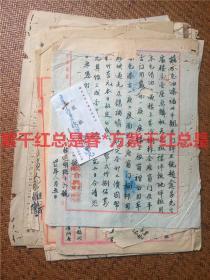 1948年福州三坊七巷对过的观巷双层房屋建造资料一组,由福建赛新营造厂承包。户主赵愈昌。著名旅游景点的资料难得。