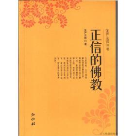 结缘 正信的佛教 弘化社 圣严法师三书之一 正心缘结缘佛教书籍法宝经书