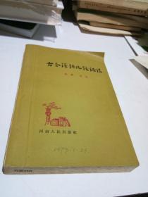 古今汉语比较语法【书有黄斑】