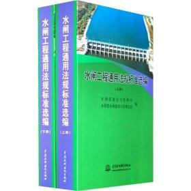 水闸工程通用法规标准选编 (下册)