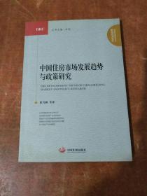 中国住房市场发展趋势与政策研究