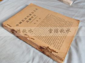 1956年——文艺报(半月刊)——1至12期合订本(缺第三期)