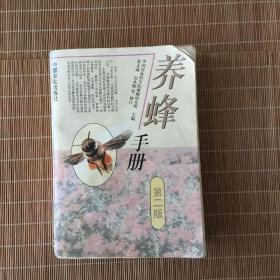 养蜂手册(第二版)