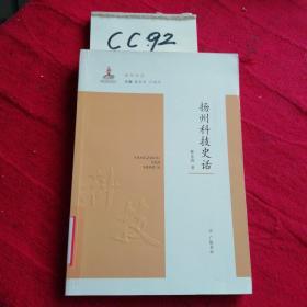 扬州史话:扬州科技史话