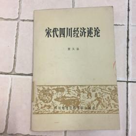 正版现货 宋代四川经济述论 贾大泉 四川省社会科学院出版社 图是实物