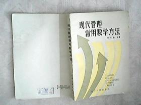 现代管理常用数学方法 685