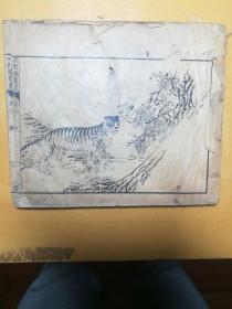 飞影阁丛画 二集 卷三 动物篇 不缺页