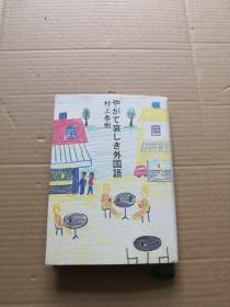 日文原版やがて哀しさ外國語 村上春樹