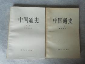 中国通史 周谷城 高等学校文科教材 上下集