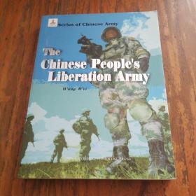 中国人民解放军