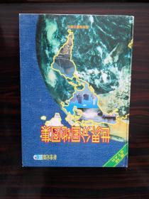 世界分国地图集【正版精装】2001年一版一印