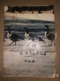 武当气功太极拳 初级班讲义+高级班讲义 油印本两册 附图释