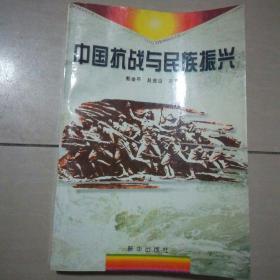 中国抗战与民族振兴