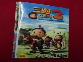 游戏光盘--4CD--三国-2-立志传
