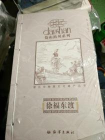 徐福东渡——岱山渔风系列