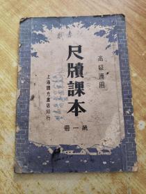 高级适用:尺牍课本(第一册)(1947年7月上海国光书店初版)(封面小损)(封底水斑如图)(有写划)