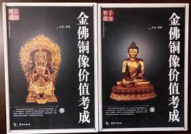 金佛铜像价值考成(上下册全)