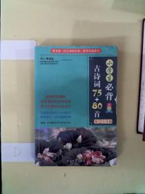 小学生必背古诗词75+80首(彩图版,新课标拓展版)/语文新课标必读丛书