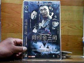 勇闯金三角;2碟装DVD【国语发音中文字幕】