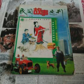 民间故事选刊2001.1