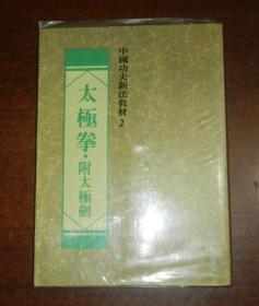 旧版武术书—太极拳.附太极剑(品见描述)