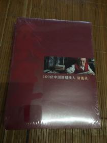 100位中国清朝遗人访谈录