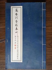 凤凰河凤祥泰州,泰州水利文化景点解读影像本