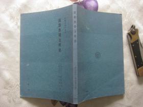 新集国语学丛刊:国语表现法概说(日文原版)