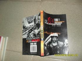 目击战争100年 4(85品大32开书口有黄渍2002年1版1印5000册265页1946-1967黑白图文集)45065