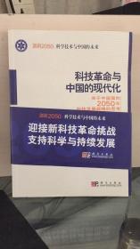 科学技术与中国的未来:创新2050科技革命与中国的现代化