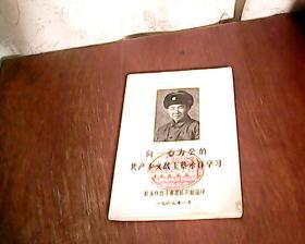 向一心为公的共产主义战士蔡永祥学习