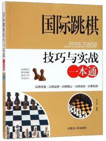 国际跳棋技巧与实战一本通
