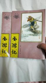 西游记 上下 花山文艺出版社 竖版