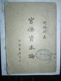 官僚资本论(49年)
