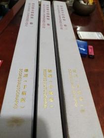 《郭祖荣交响曲集总谱.手稿版》全三册 精装,签名册