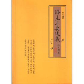 净土三要述义 徐大霨 弘化社 正心缘结缘佛教用品法宝书籍