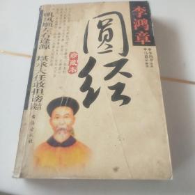 李鸿章圆经:珍藏本