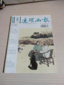 连环画报(2010年)第3期