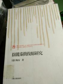 岳麓秦简复原研究