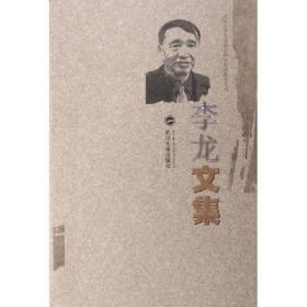 (精)武汉大学人文社会科学资深教授文丛:李龙文集武汉大学李龙9787307048676