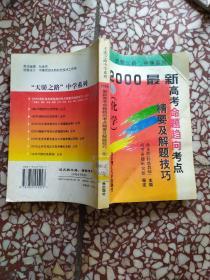 2000最新高考命题趋向、考点精要及解题技巧:化学