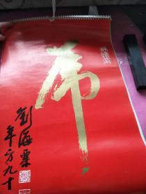 1986年挂历《虎》(阎松父 张善子等名家画虎)