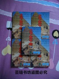 上下五千年总览:世界卷(1、2、3、4、5,全5册,1998年4月1版1印,个人藏书,无章无字,品相完美)