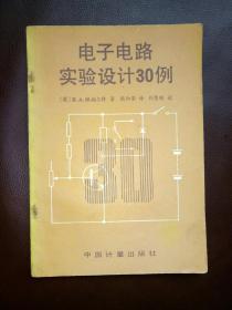 电子电路实验设计30例.