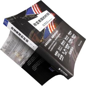 改变美国的时刻 刘 戈 书籍 正版