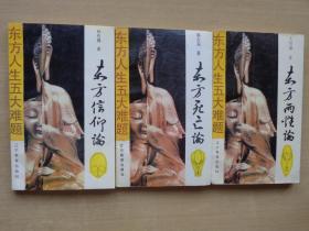 东方人生五大难题:东方两性论、东方死亡论、东方信仰论 3册合售