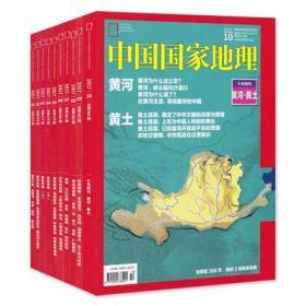 中国国家地理2017年全年1-12期 共12本合售