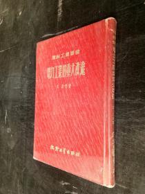 电力工业的重大改进 精装1951年二月出版