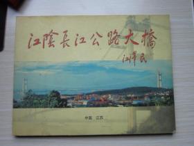 江阴长江公路大桥  邮册[16开本精致印刷,   颇具纪念珍藏价值!]