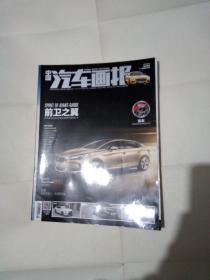 中国汽车画报2015年9.10期【2本合售】